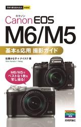 [表紙]今すぐ使えるかんたんmini Canon EOS M6/M5 基本&応用 撮影ガイド