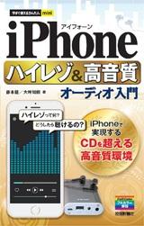 [表紙]今すぐ使えるかんたんmini iPhone ハイレゾ&高音質オーディオ入門