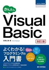 [表紙]かんたん Visual Basic[改訂2版]