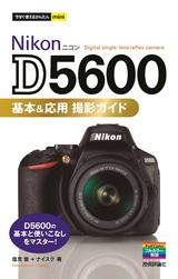 [表紙]今すぐ使えるかんたんmini Nikon D5600 基本&応用 撮影ガイド