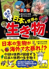 [表紙]ずかん 海外を侵略する 日本&世界の生き物