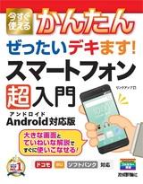 [表紙]今すぐ使えるかんたん ぜったいデキます! スマートフォン超入門 Android対応版