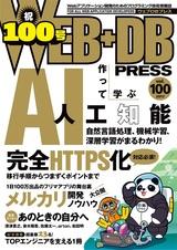 [表紙]WEB+DB PRESS Vol.100