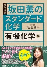 [表紙]坂田薫の スタンダード化学 ―有機化学編