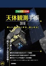 [表紙]天体観測手帳2018