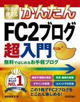 [表紙]今すぐ使えるかんたん FC2ブログ 超入門 無料ではじめるお手軽ブログ