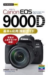 [表紙]今すぐ使えるかんたんmini Canon EOS 9000D 基本&応用 撮影ガイド