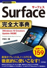 [表紙]今すぐ使えるかんたんPLUS+ Surface 完全大事典
