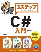 [表紙]3ステップでしっかり学ぶ C#入門[改訂2版]