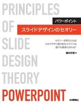 [表紙]パワーポイント スライドデザインのセオリー
