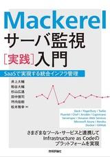 [表紙]Mackerel サーバ監視[実践]入門