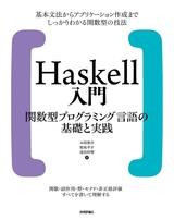 [表紙]Haskell入門 関数型プログラミング言語の基礎と実践