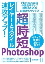 [表紙]超時短Photoshop「レイヤーとスタイル」速攻アップ!
