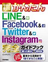 [表紙]今すぐ使えるかんたん LINE&Facebook&Twitter&Instagram 完全ガイドブック 困った解決&便利技