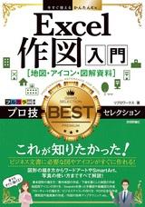 [表紙]今すぐ使えるかんたんEx Excel作図入門[地図・アイコン・図解資料]プロ技BESTセレクション
