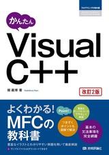 [表紙]かんたん Visual C++[改訂2版]
