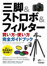 [表紙]三脚&ストロボ&フィルター[買い方・使い方]完全ガイドブック