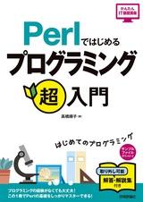 [表紙]Perlではじめる プログラミング超入門