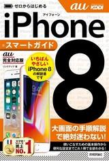 [表紙]ゼロからはじめる iPhone 8 スマートガイド au完全対応版