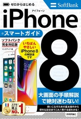 [表紙]ゼロからはじめる iPhone 8 スマートガイド ソフトバンク完全対応版