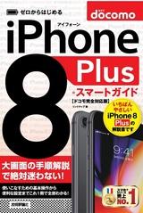 [表紙]ゼロからはじめる iPhone 8 Plus スマートガイド ドコモ完全対応版