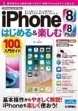 [表紙]iPhone 8/8 Plus はじめ