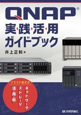 [表紙]QNAP実践活用ガイドブック~クラウド時代のネットワークストレージ活用術