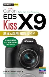 [表紙]今すぐ使えるかんたんmini Canon EOS Kiss X9 基本&応用 撮影ガイド