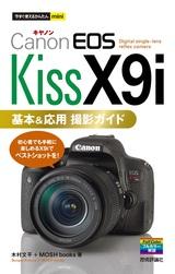 [表紙]今すぐ使えるかんたんmini Canon EOS Kiss X9i 基本&応用 撮影ガイド