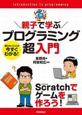 [表紙]親子で学ぶ プログラミング超入門 ~Scratchでゲームを作ろう!