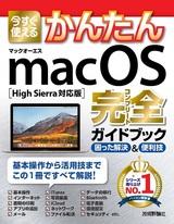 [表紙]今すぐ使えるかんたん macOS 完全ガイドブック[High Sierra対応版]