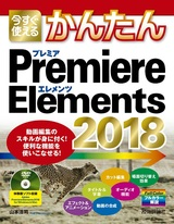 [表紙]今すぐ使えるかんたん Premiere Elements 2018