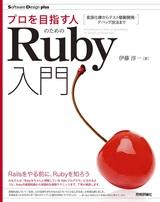 [表紙]プロを目指す人のためのRuby入門 言語仕様からテスト駆動開発・デバッグ技法まで