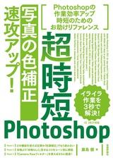 [表紙]超時短Photoshop「写真の色補正」速攻アップ!