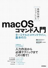 [表紙][基礎知識+リファレンス]macOSコマンド入門 ――ターミナルとコマンドライン,基本の力