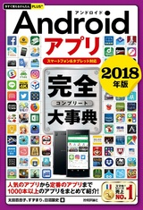 [表紙]今すぐ使えるかんたんPLUS+ Androidアプリ 完全大事典 2018年版[スマートフォ
