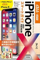 [表紙]ゼロからはじめる iPhone X スマートガイド au完全対応版