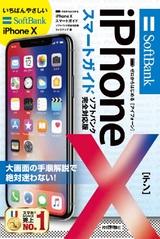 [表紙]ゼロからはじめる iPhone X スマートガイド ソフトバンク完全対応版