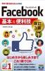 [表紙]今すぐ使えるかんたんmini<br/>Facebook フェイスブック 基本&<wbr/>便利技<br/><span clas