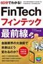 [表紙]60<wbr/>分でわかる! FinTech フィンテック 最前線