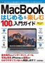 MacBook はじめる&楽しむ 100%入門ガイド