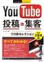 [表紙]今すぐ使えるかんたんEx<br/>YouTube 投稿&<wbr/>集客 プロ技セレクション