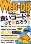 [表紙]WEB+DB PRESS Vol.99