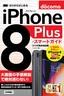 [表紙]ゼロからはじめる<br/>iPhone 8 Plus スマートガイド ドコモ完全対応版