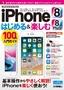 [表紙]iPhone 8<wbr/>/<wbr/>8 Plus はじめ