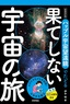 [表紙]立体写真館③ 新装改訂版 ハッブル宇宙望遠鏡でたどる果てしない宇宙の旅