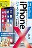 [表紙]ゼロからはじめる<br/>iPhone X スマートガイド ソフトバンク完全対応版