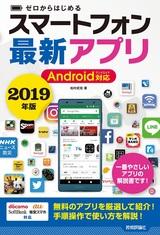 [表紙]ゼロからはじめる スマートフォン最新アプリ Android対応 2019年版