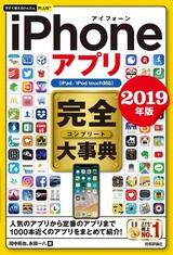 [表紙]今すぐ使えるかんたんPLUS+ iPhoneアプリ 完全大事典 2019年版[iPad/iPod touch対応]