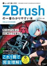 [表紙]しっかり身に付く ZBrushの一番わかりやすい本